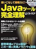 Javaツール完全理解 (日経BPパソコンベストムック)