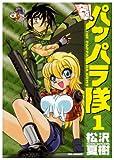 突撃!パッパラ隊 1 (IDコミックス REXコミックス)