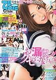 COMIC (コミック) びーた 2012年 10月号 [雑誌]