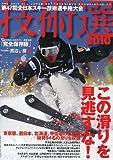 技術選2010 [DVD]―第47回全日本スキー技術選手権大会