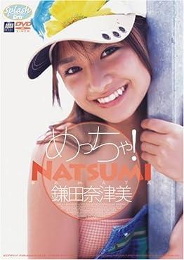 鎌田奈津美 めっちゃ! [DVD]