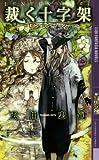 裁く十字架―レンテンローズ (幻狼FANTASIA NOVELS O 2-1)
