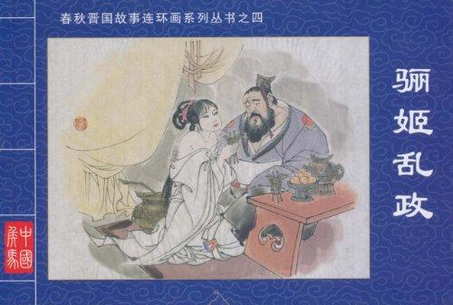 春秋晋国故事连环画系列丛书4 骊姬乱政图片