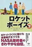 文庫 ロケットボーイズ 下 (草思社文庫)
