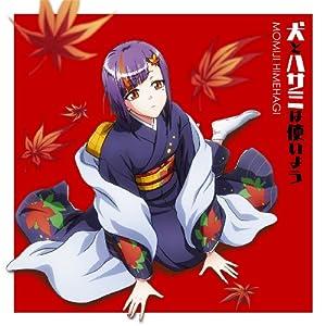 犬とハサミは使いよう キャラクターソング7姫萩紅葉(仮)