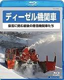 ディーゼル機関車~豪雪に挑む最後の除雪機関車たち~ [Blu-ray]
