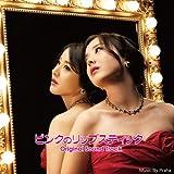 韓国ドラマ「ピンクのリップスティック」オリジナルサウンドトラック