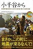 小千谷から―新潟県中越大震災から2年半 被災地で暮らす主婦の記録