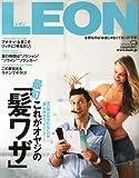 LEON (レオン) 2013年 09月号 [雑誌]