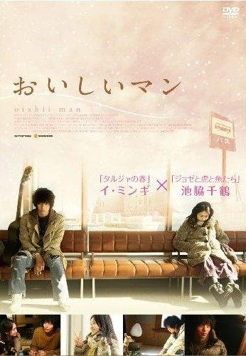 おいしいマン   [DVD]