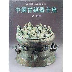 中国青銅器全集 第14巻