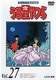 うる星やつら Vol.27 TVシリーズ完全収録版 [レンタル落ち]