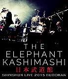 エレファントカシマシ新春ライブ2015 in 日本武道館 [Blu-ray]