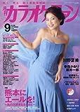 月刊カラオケファン 2016年 09 月号 [雑誌]