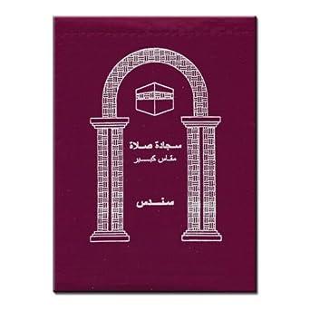 Reise Gebetsteppich BORDEAUX Reisegebetsteppich Gebet Prayer Rug Muslim Islam 30-9001-2