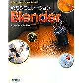 物理シミュレーションBlender
