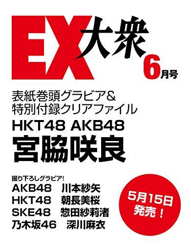 EX (イーエックス) 大衆 2015年 6月号 [雑誌]