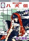八犬伝-東方八犬異聞-(5) (冬水社・いち*ラキコミックス)