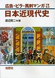 広告・ビラ・風刺マンガでまなぶ日本近現代史
