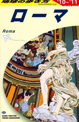 A10 地球の歩き方 ローマ 2010~2011