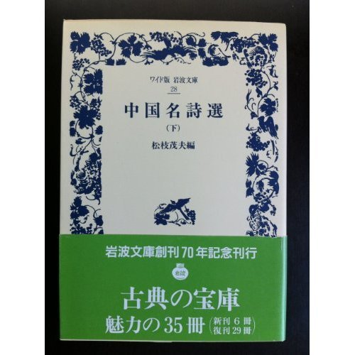 中国名詩選〈下〉 (ワイド版 岩波文庫)