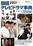 韓国テレビドラマ事典2011-2012年版
