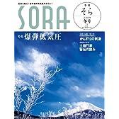 季刊SORA2009冬号