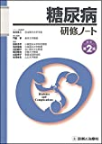 糖尿病研修ノート 改訂第2版 (研修ノートシリーズ)