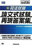司法試験論文式試験再現答案集〈平成23年版〉
