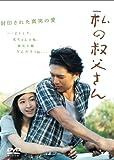 私の叔父さん [DVD]