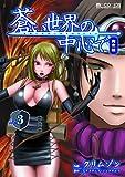 蒼い世界の中心で 完全版3 (マイクロマガジン・コミックス) (マイクロマガジン☆コミックス)