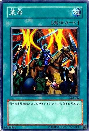 【シングルカード】遊戯王 革命 SY2-047 ノーマル