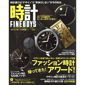 FINEBOYS時計 表紙画像