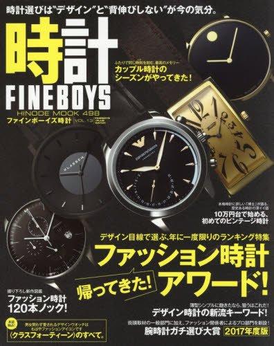 FINEBOYS時計 2017年Vol.13 大きい表紙画像