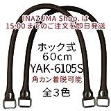 【INAZUMA】 着脱式 合成皮革製 かばんの持ち手 バッグ修理用YAK-6105S#11黒