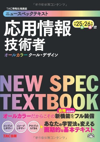 ニュースペックテキスト 応用情報技術者 平成25・26年 (情報処理技術者試験)