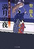 逃亡侍 戯作手控え 満月の夜 (中公文庫)
