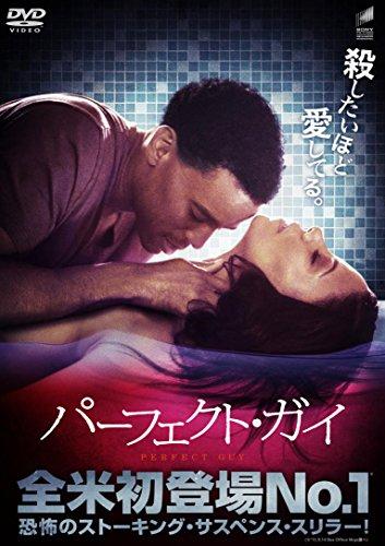 パーフェクト・ガイ [DVD] -