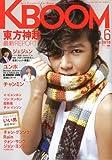 KBOOM(ケーブーム)2010年6月号[雑誌]