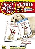ブルーレイお試しパック『マーリー 世界一おバカな犬が教えてくれたこと』(初回生産限定) [Blu-ray]