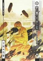 朝霧の巫女 5 (ヤングキングコミックス)