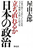 立ち直れるか日本の政治―官僚の操り人形だった自民党 天下り根絶に失敗した民主党