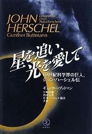 星を追い、光を愛して—19世紀科学界の巨人、ジョン・ハーシェル伝