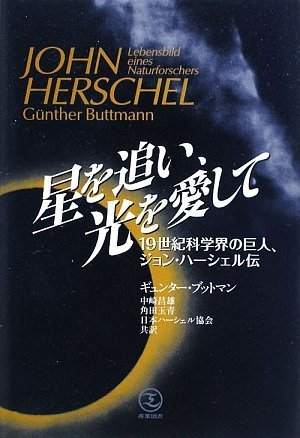 星を追い、光を愛して―19世紀科学界の巨人、ジョン・ハーシェル伝