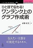 ひと目で伝わる! ワンランク上のグラフ作成術 web-tan BOOKS (web-tan BOOKS(NextPublishing))