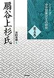 扇谷上杉氏 (シリーズ・中世関東武士の研究)