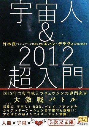 宇宙人&2012超入門 (5次元文庫)