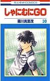 しゃにむにGO 30 (花とゆめコミックス)