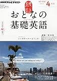 NHK テレビ おとなの基礎英語 2012年 04月号 [雑誌]