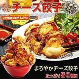 チーズ餃子50個 【大阪王将】
